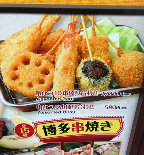 Kushikatsu restaurant
